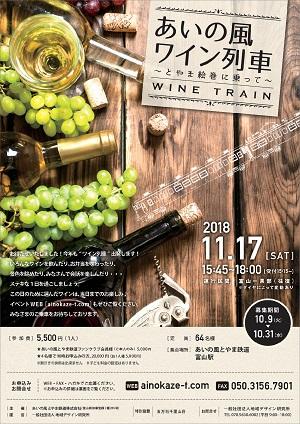 WineTrain2018_F MHeye
