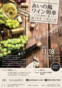 WineTrain2017_チラシ表面