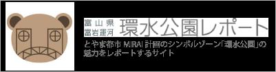 富山県富岩運河環水公園レポート