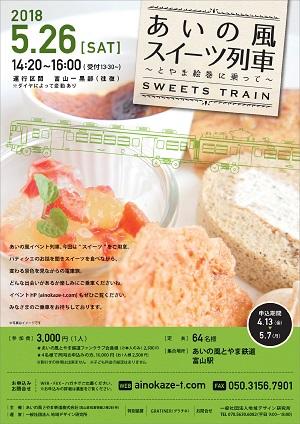 (完成)SweetsTrain2018_front MHeye