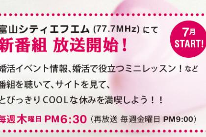 ラジオ宣伝(MeetHere)